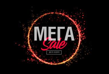 МЕГА/SALE